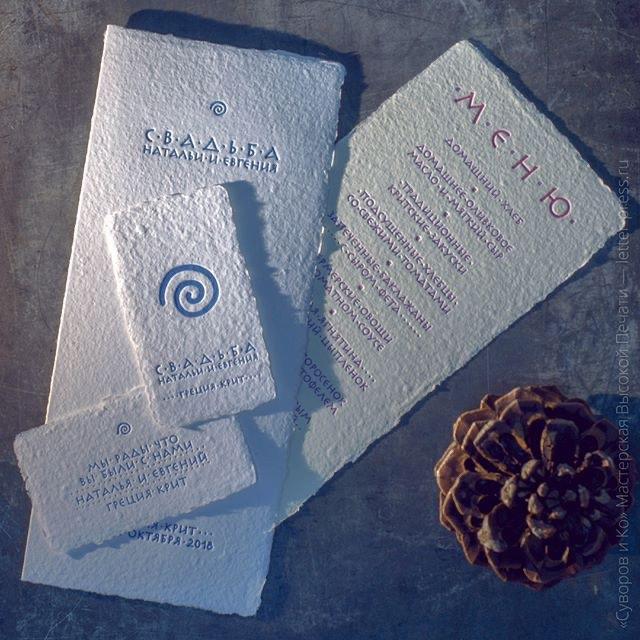 Комплект свадебной корреспонденции для @specialinvite_ru Бумага ручного отлива с естественной декельной кромкой.