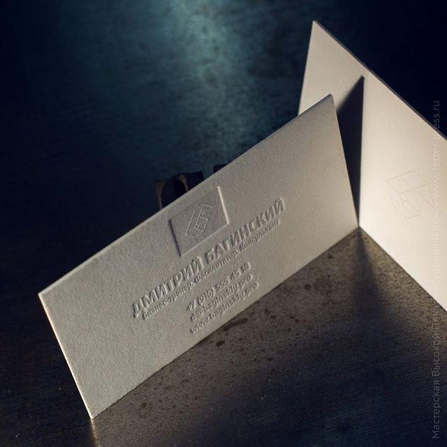Двусторонняя визитка, высокая печать и объемный лак. Хлопковая бумага 710 гр. Примерный бюджет на 100 шт — 6500₽#высокаяпечать #визитка #оттиск #мастерскаяручнойпечати #рельефнаяпечать #премиум #премиумполиграфия #премиумвизитки #типография #суворовико #suvorovpress #letterpress #printed #businesscards #deboss #reliefprinting