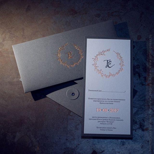 Дизайн и высокая печать свадебного приглашения. Карточка из превосходного светло-серого хлопка с высокой печатью и тиснением фольгой медного цвета каширована на подложку из серой дизайнерской бумаги. Из нее же изготовлен конверт с замком из хлопкового шнура. На конверте мы повторили тиснение монограммы. #высокаяпечать #приглашение #свадебная #оттиск #тиснение #конверт#типография #премиум #премиумполиграфия #мастерскаяручнойпечати#suvorovpress #letterpress #wedding #invitation #hotfoil #printing