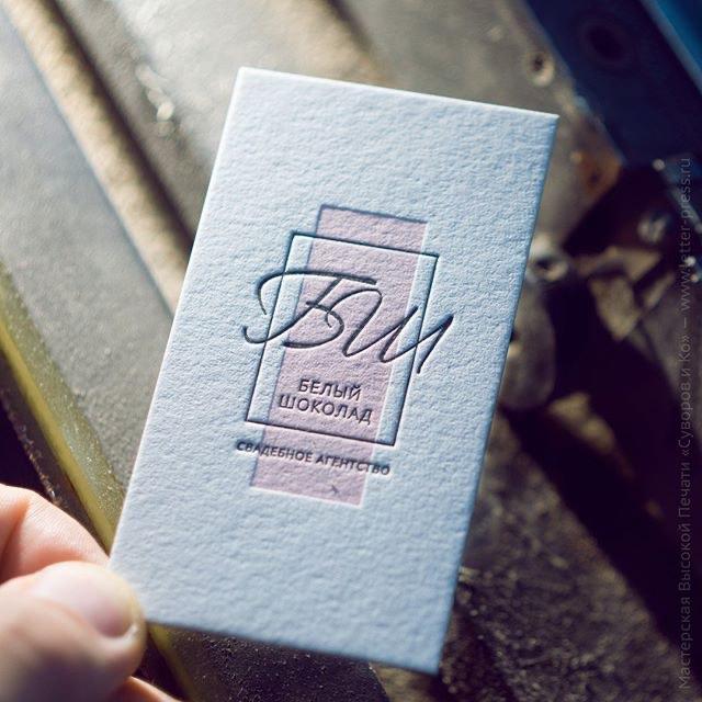 Визитная карточка для свадебного агентства. Высокая печать.
