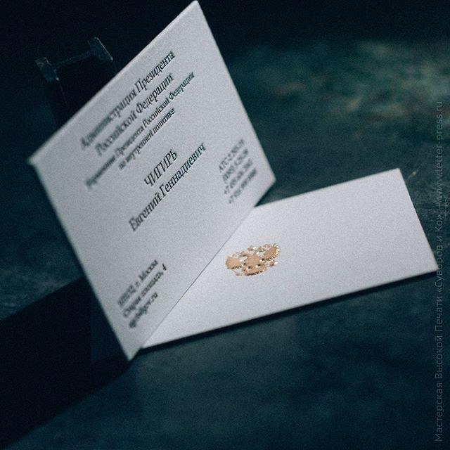 Наш постоянный клиент - Администрация Президента России. Конгревное тиснение золотом с одной стороны и высокая печать с другой.