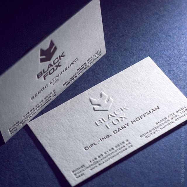 Визитная карточка, варианты с конгревом и высокой печатью