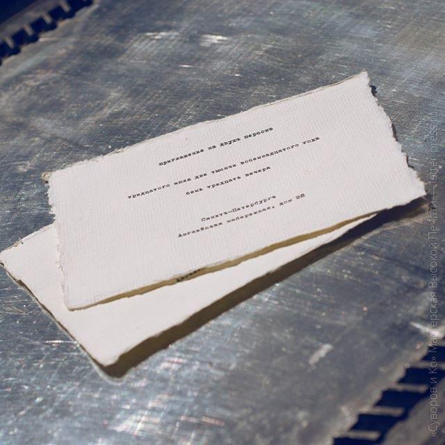 Приглашение, высокая печать на бумаге ручного отлива с «живым» краем.