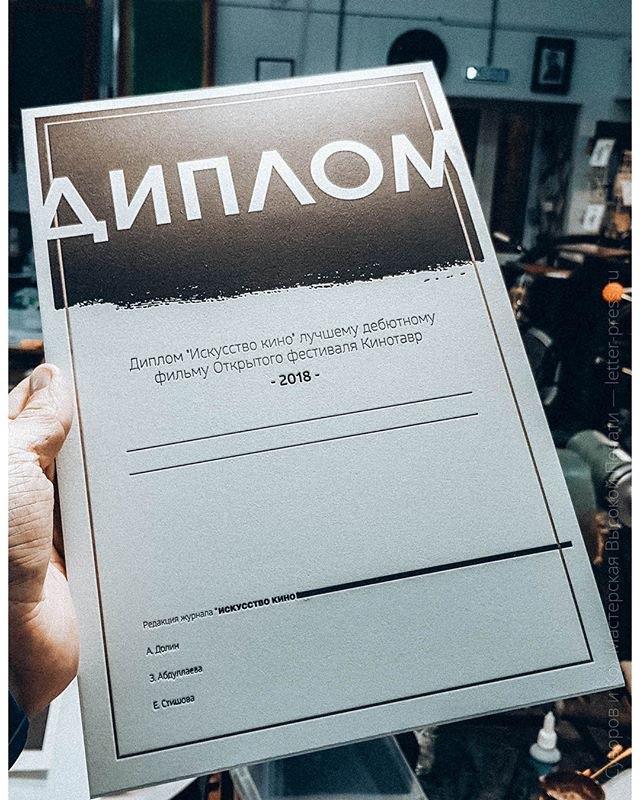 """Диплом для Открытого фестивая Кинотавр от журнала """"Искусство Кино"""", высокая печать в 2 краски на хлопке, формат А4."""