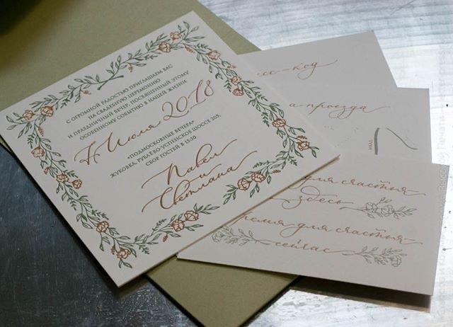 Комплект свадебного приглашения, высокая печать на основной карточке и цифровая на дополнительных.