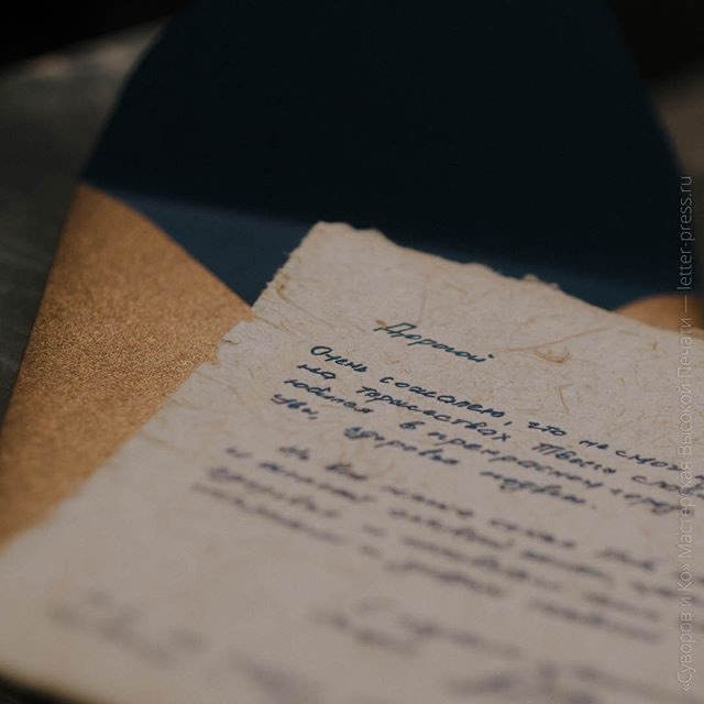 Дорогие клиенты! Напишите своей рукой письмо на обычной бумаге, отсканируйте и отправьте нам, мы напечатаем его на превосходной бумаге ручного литья, вложим в чудесный конверт, запечатаем вашей монограммой и доставим куда скажете — epistula non erubiscit. Стоимость 10 000₽