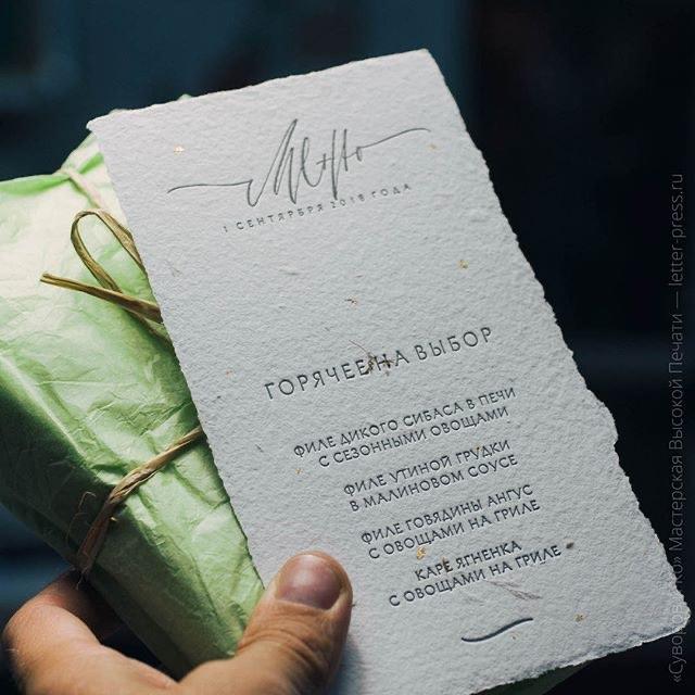 Свадебное меню на бумаге ручного отлива, высокая печать.