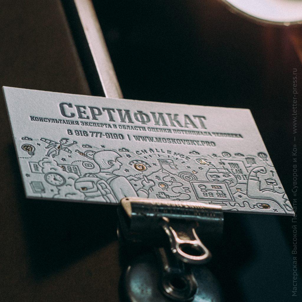 сертификат с высокой печатью на услуги