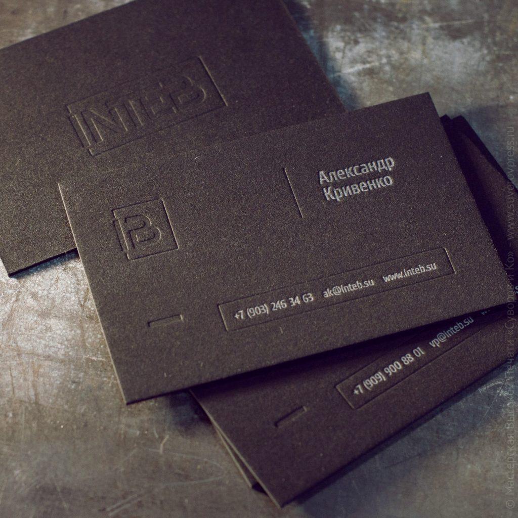 Визитная карточка с высокой печатью и тиснением логотипа